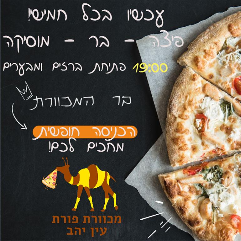 חמישי פיצה במכוורת
