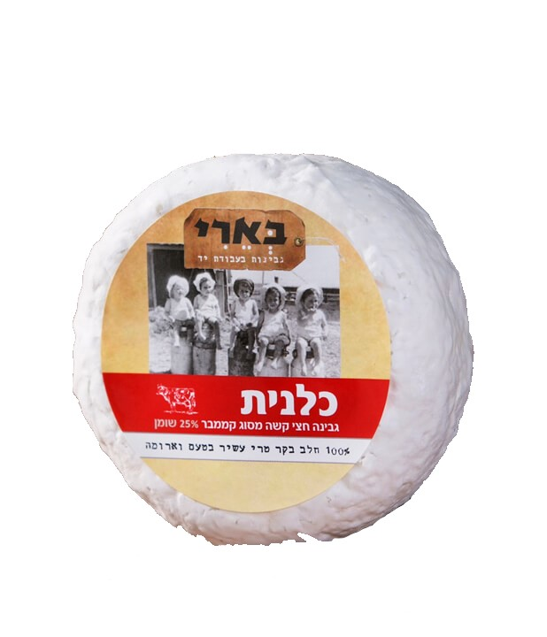 גבינה כלנית