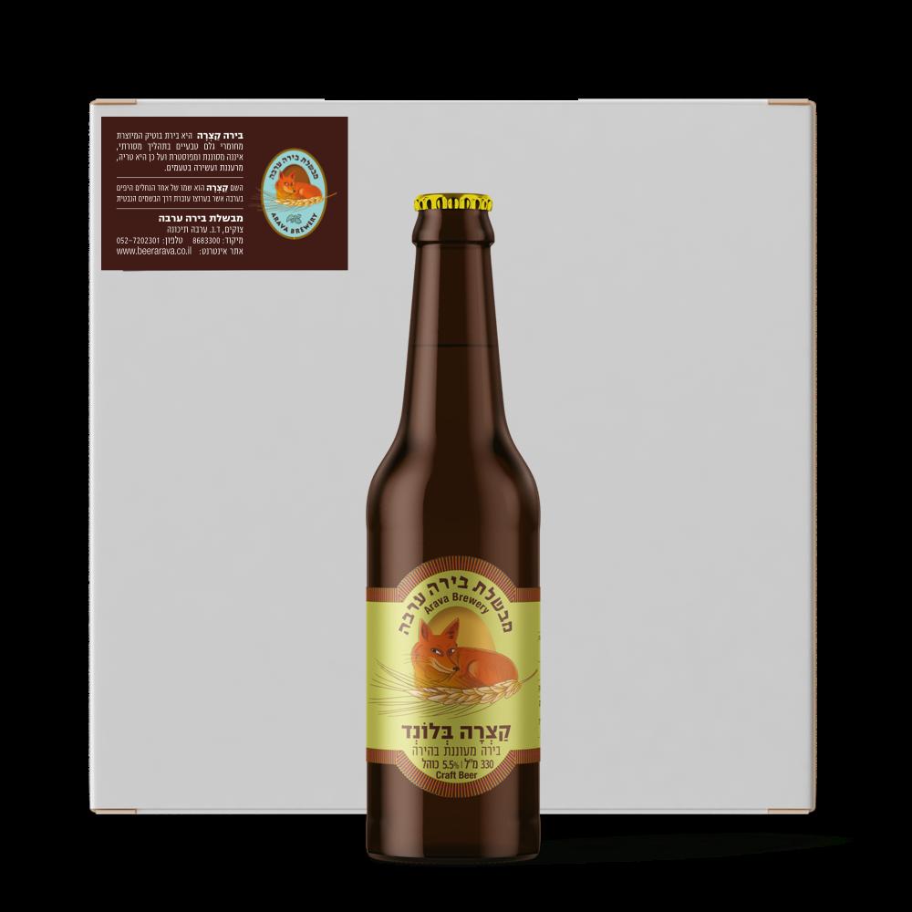 בירה קצרה בלונד